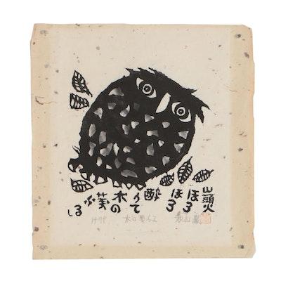 Iwao Akiyama 1979 Woodblock of an Owl