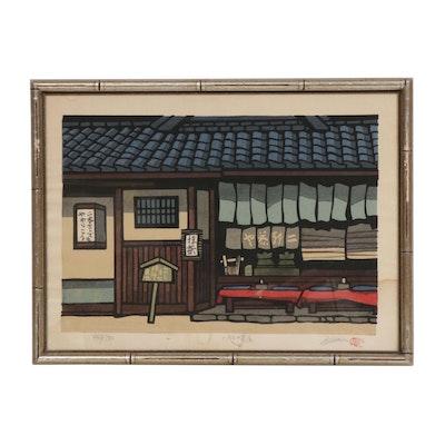 """Nishijima Katsuyuki Woodblock """"Tea House"""""""