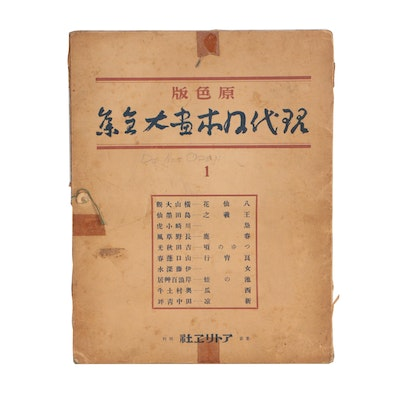 """Offset Lithograph Folio """"Complete Works of Great Japanese Modern Artists"""", 1937"""