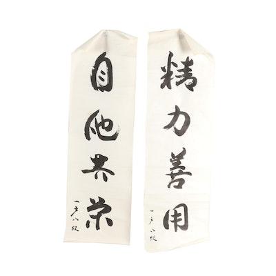 Japanese Calligraphy Scrolls