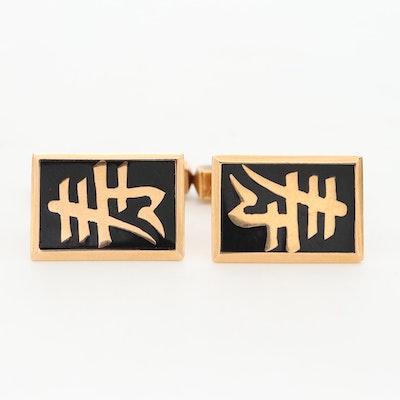 18K Yellow Gold 寿 (Longevity) Cufflinks with Black Enamel Accents