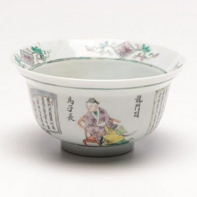 Chinese Finely Painted Porcelain Bowl, Qing Dynasty 18th Century