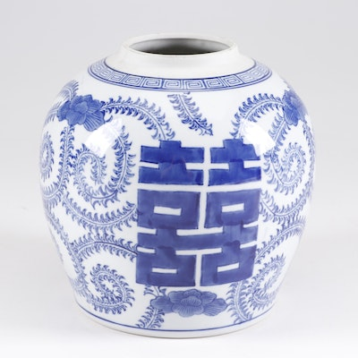 """Chinese """"Double Happiness"""" Porcelain Jar"""