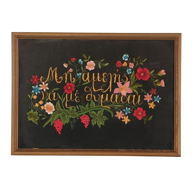 """Greek """"Forget Me Not"""" Embroidered Silk Panel from Huber Art Co., Early 20th C."""
