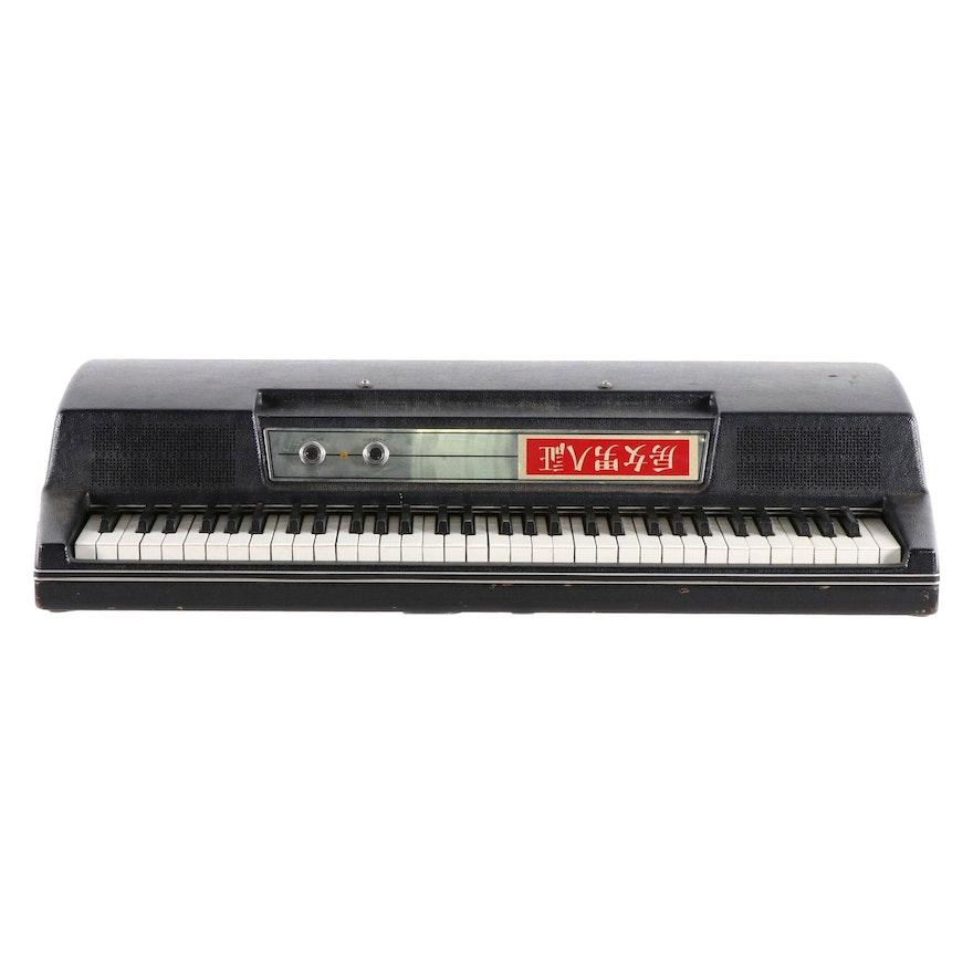 Wurlitzer Model 200 Electronic Piano