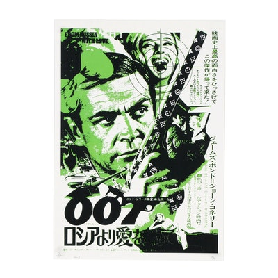 "Death NYC Offset Lithograph ""007"""