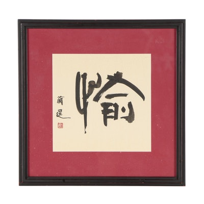 Lithograph of East Asian Inscriptions