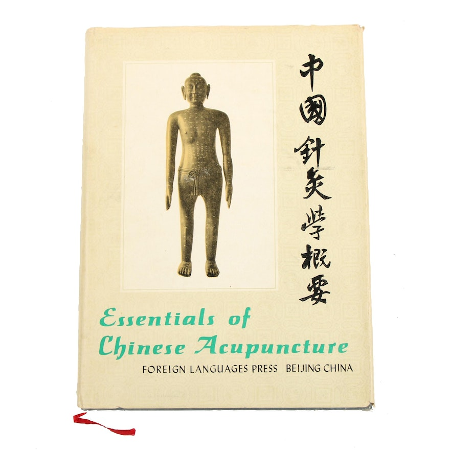 """1980 First Edition """"Essentials of Chinese Acupuncture"""""""