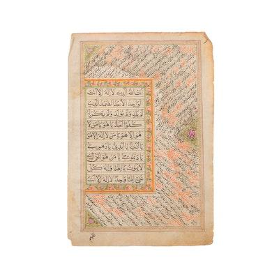 19th Century Arabic Calligraphic Script Illuminated Leaf