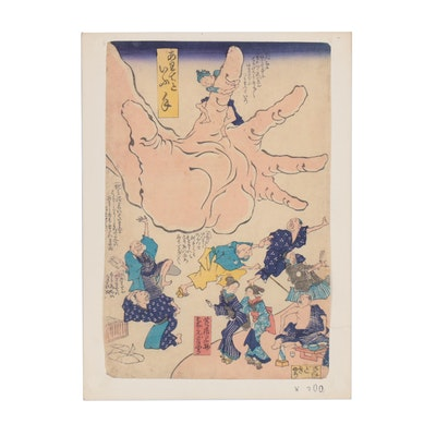 "Japanese Ukiyo-e Woodblock ""The Hand of Anxiety"""
