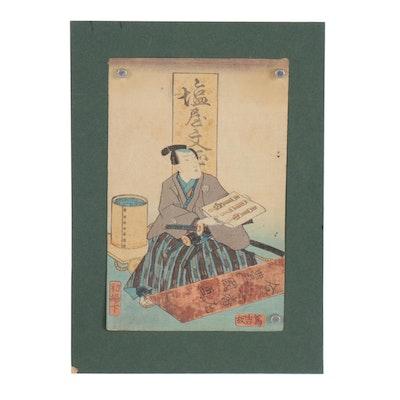 Utagawa Toyokuni II Ukiyo-e Woodblock Book Cover of Kabuki Actor