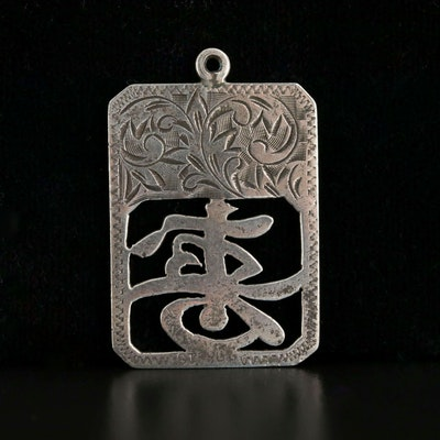 Sterling Silver Hand Engraved Asian Motif Pendant