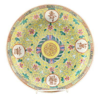 Chinese Famille Jaune Porcelain Bowl, Early 20th Century