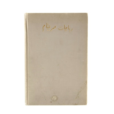 "Signed First Edition ""The Quatrains of Omar Khayyam"" by Eben Francis Thompson"