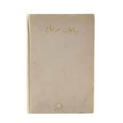 "Signed First Edition ""The Quatrains of Omar Khayyam"" by Eben Francis Thompson"