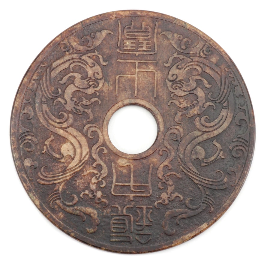 Chinese Carved Serpentine Bi Disc