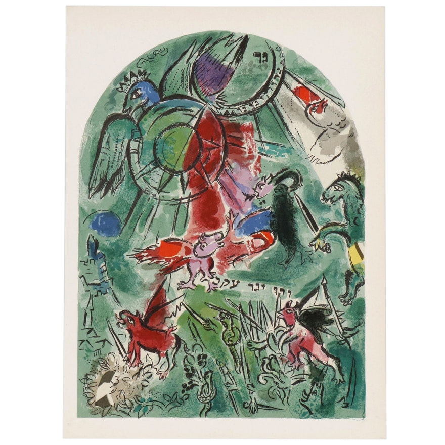 """Lithograph after Marc Chagall """"The Tribe of Gad"""", 1962"""