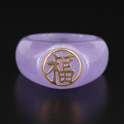Asian Hololith Jadeite Ring with 14K Gold Design