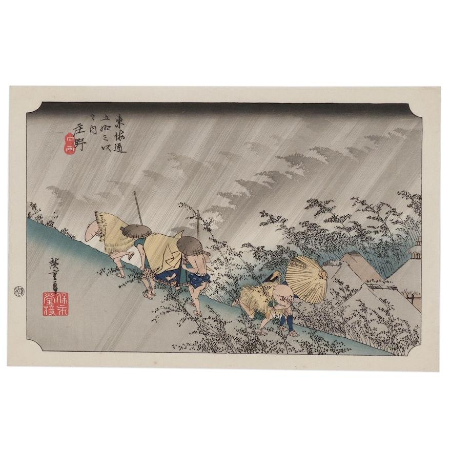 "Utagawa Hiroshige Restrike Woodblock ""Shôno: Driving Rain"""