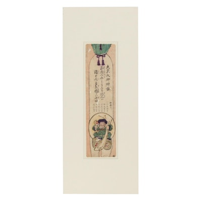 Utagawa Toyokui III Ukiyo-e Woodblock Print Title Page