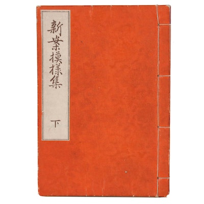 """Japanese Meiji Period Fashion Pattern Book """"Collection of New Designs"""", 1901"""
