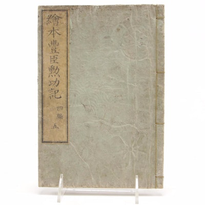 "Original Japanese Woodblock Print Book ""繪本豐臣熟功記"" with Other Loose Leaf Pages"