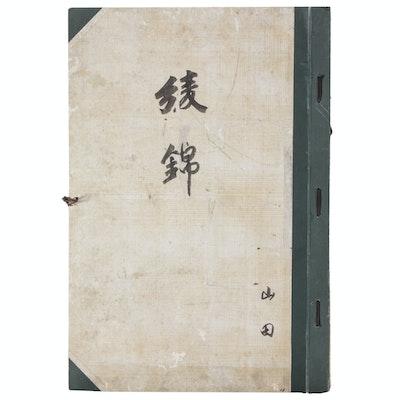 Japanese Gouache Textile Design Book, Early 20th Century