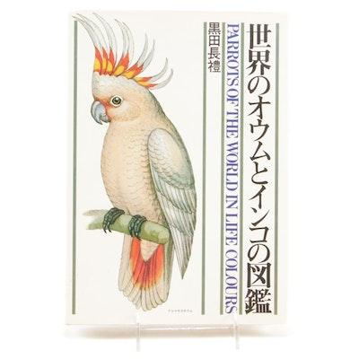 "Nagamichi Kuroda ""Parrots of the World in Life Colours"", 1975"