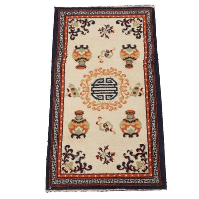 1'8 x 2'11 Hand-Knotted Chinese Peking Style Rug, 1990s
