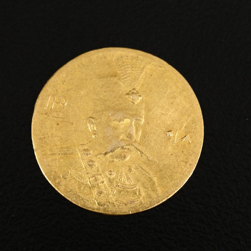 Circa 1908 Iranian 1/2-Toman (5,000 Dinars) Coin