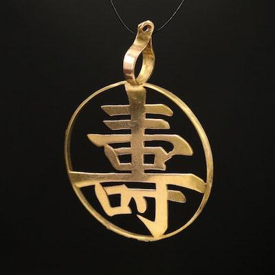 "Chinese 14K ""Longevity"" Pendant"