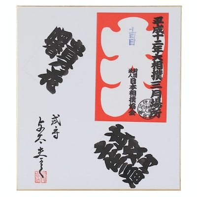 East Asian Ink Brush Inscriptions