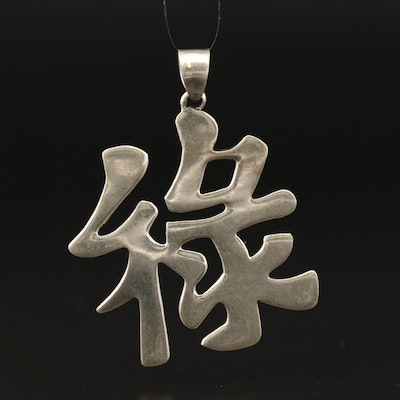 "Sterling Silver ""Good Luck"" Chinese Character Pendant"