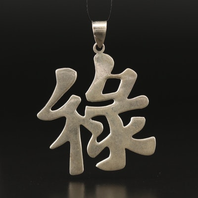 """Sterling Silver """"Good Luck"""" Chinese Character Pendant"""
