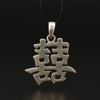 """Sterling Silver """"Double Happiness"""" Chinese Character Pendant"""