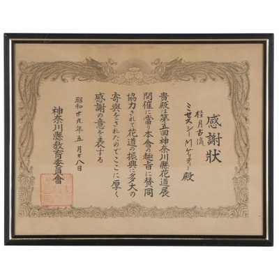 East Asian Engraving and Ink Calligraphy of Completion Ceremony Thank-You Letter
