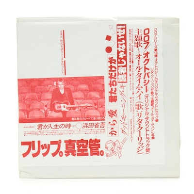 "The Police ""Outlandos D'Amour"" Japanese Bootleg LP"