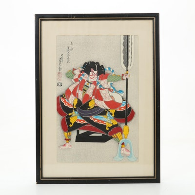 "Hasegawa Sadanobu III Woodblock ""Soga Goro - Yanone,"" circa 1950"