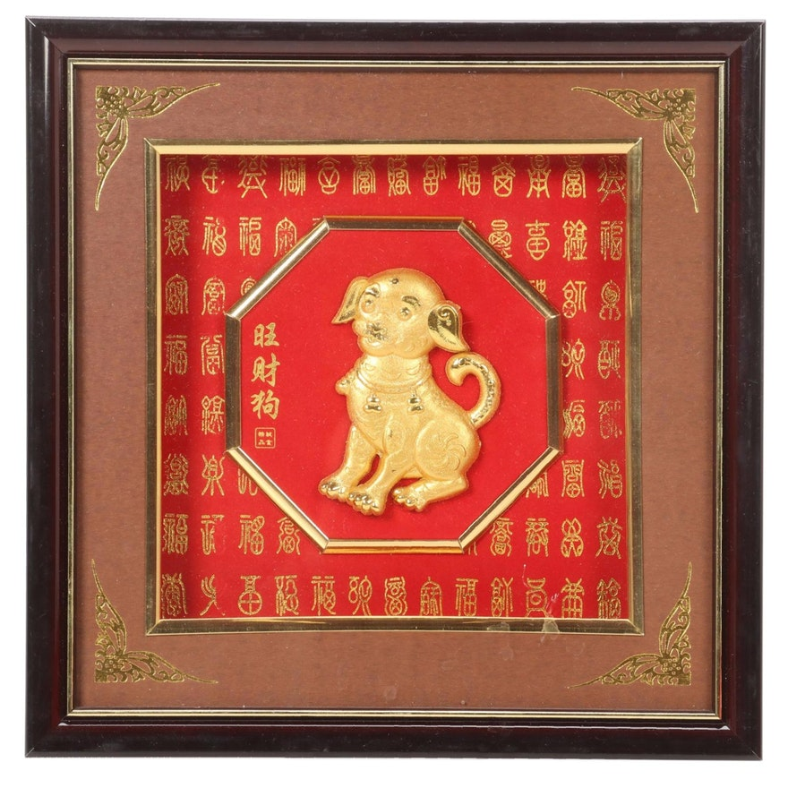 Chinese Gold Foil Zodiac Dog in Shadowbox Frame with Decorative Storage Box