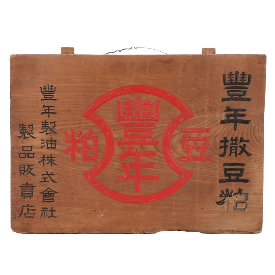 Japanese Wooden Wall Hanging