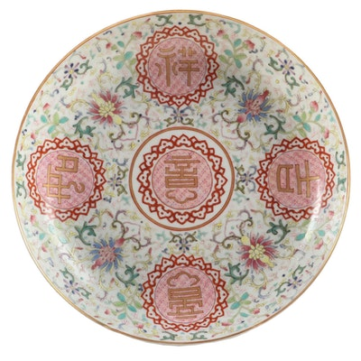 Chinese Porcelain Famille Rose Longevity Bowl, Late 20th Century