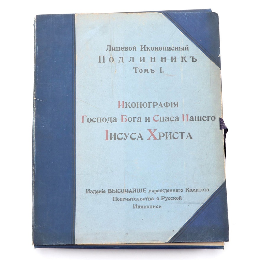 """Russian """"Iconography of the Lord God and Our Savior Jesus Christ"""" Vol. I, 1905"""