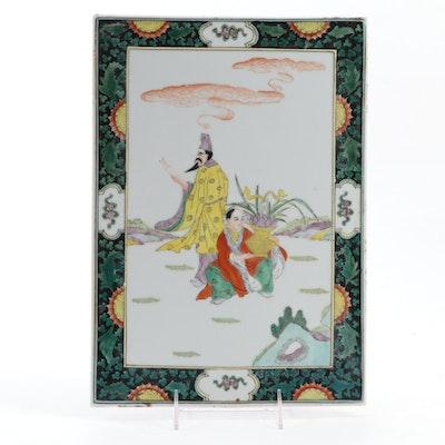 Chinese Famille Verte Porcelain Scholar Plaque