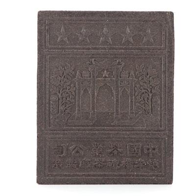 Chinese Mǐ Zhūan Chá Pressed Tea Brick