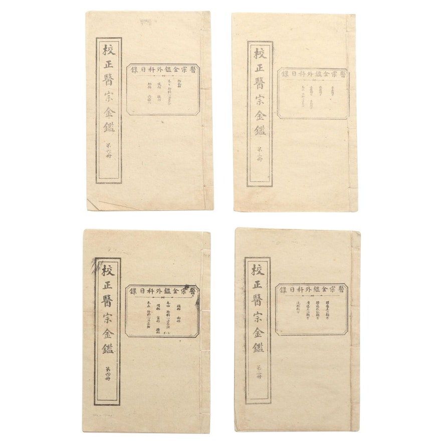 Chinese Hand-Bound and Block Printed Acupuncture Books