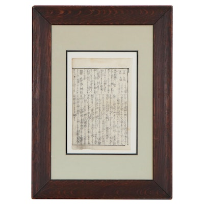 Japanese Woodblock Printed Page of Text, Late 19th/Early 20th Century