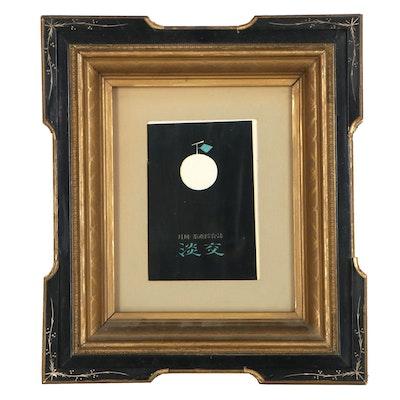 "Offset Lithograph after Takashi Kono ""Tanko,"" Mid-20th Century"
