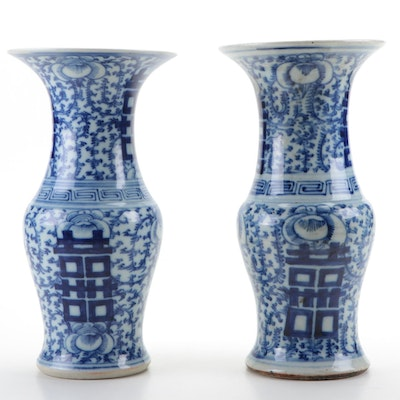 Chinese Blue and White Porcelain Flared Vases with Double Happiness Motif