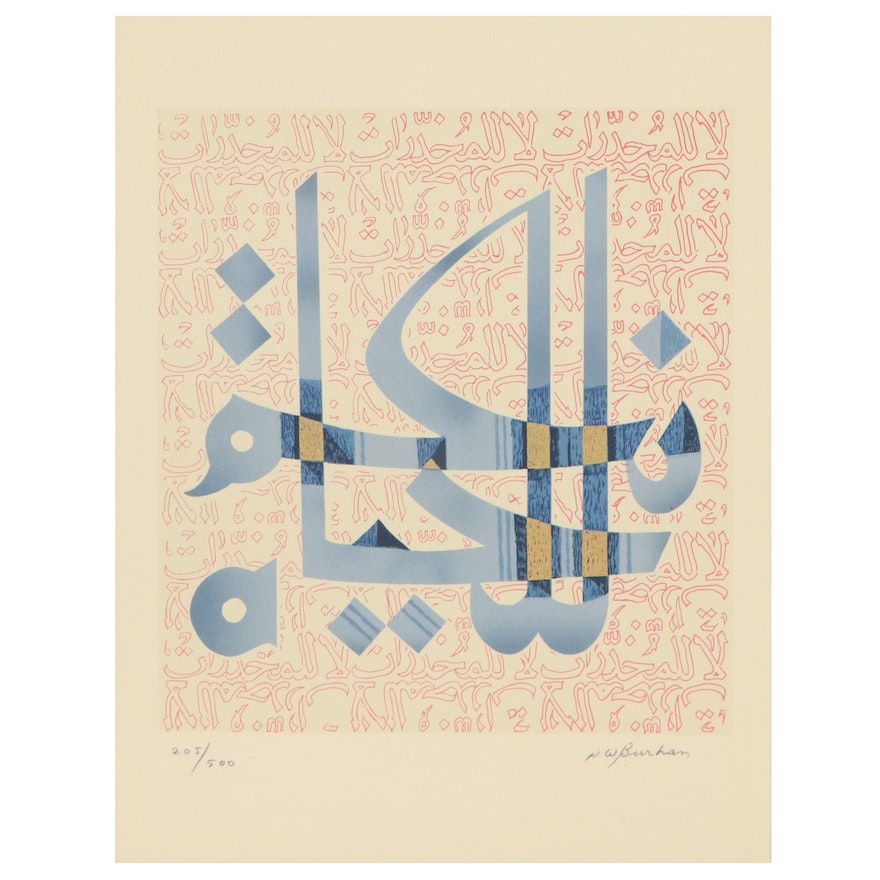 """Mohammad Sami Burhan Lithograph """"Yes to Life - No to Drugs,"""" 1987"""