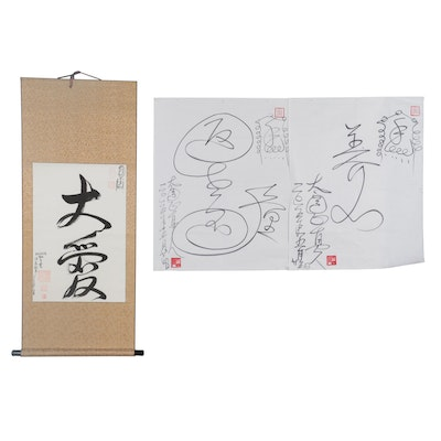 Chinese Ink Brush Calligraphy Scroll Painting
